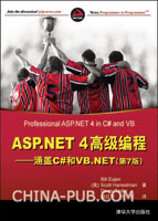 ASP.NET 4高级编程―涵盖C#和VB.NET(第7版)