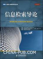 信息检索导论(讲授信息检索的经典教材)(china-pub首发)