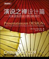 演说之禅设计篇―完美呈现的设计原则和技巧