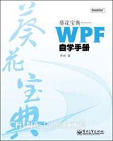 (特价书)葵花宝典―WPF自学手册