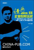 经典Java EE企业应用实战:基于WebLogic/JBoss的JSF+EJB 3+JPA整合开发