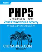 (特价书)PHP5应用实例详解:使用Zend Framework&Smarty构筑真正的MVC模式应用