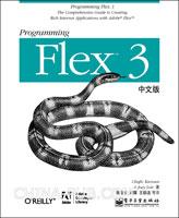 (特价书)Programming Flex 3中文版