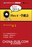 Flex 4一学就会(27个示例教你轻松学会Flex 4)