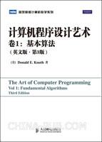 计算机程序设计艺术卷1:基本算法(英文版.第3版)(计算机大师高德纳权威著作,精装版)