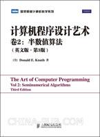计算机程序设计艺术.第2卷,半数值算法(英文版.第3版)(计算机大师高德纳权威著作,精装版)
