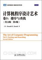 计算机程序设计艺术.第3卷,排序与查找(英文版.第2版)(计算机大师高德纳权威著作,精装版)