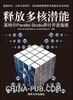 释放多核潜能--英特尔Parallel Studio并行开发指南
