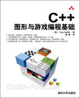 C++图形与游戏编程基础