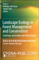 景观生态学在森林管理和保护中的应用(全球变化中的挑战和解决途径)(英文版)