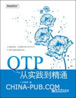 (特价书)QTP从实践到精通