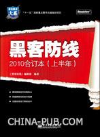 黑客防线:2010合订本(上半年)