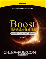 "Boost程序库完全开发指南:深入C++""准""标准库"
