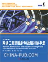 (特价书)网络工程师维护和故障排除手册(原书第2版)