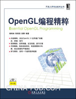 OpenGL编程精粹[按需印刷]