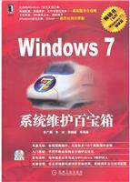 Windows 7系统维护百宝箱[按需印刷]