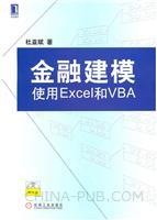 金融建模:使用Excel和VBA[按需印刷]
