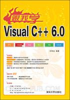 跟我学Visual C++ 6.0