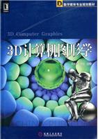 (特价书)3D计算机图形学