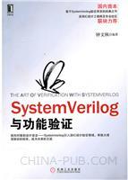 SystemVerilog与功能验证[按需印刷]