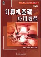 计算机基础应用教程(第2版)