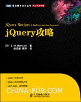 jQuery攻略(jQuery专家力作,实用技巧大全)