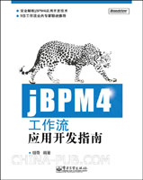 jBPM4工作流应用开发指南