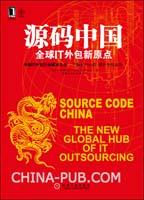 (特价书)源码中国:全球IT外包新原点(中国IT外包行业破冰之作)