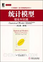 (特价书)统计模型:理论和实践(英文版.第2版)