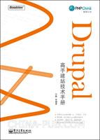 Drupal高手建站技术手册