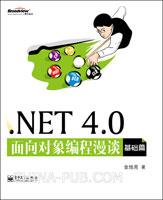 (特价书).NET 4.0面向对象编程漫谈(基础篇)