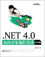 (特价书).NET 4.0面向对象编程漫谈(应用篇)