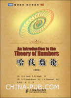 哈代数论:第6版(数论领域的传世名著)