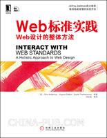 (特价书)Web标准实践:Web设计的整体方法