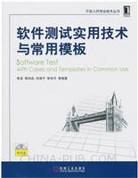 (特价书)软件测试实用技术与常用模板
