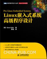 Linux嵌入式系统高级程序设计(以项目方式揭示Linux嵌入式开发的全过程)