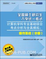 计算机学科专业基础综合考点分析与全真模拟:操作系统分册