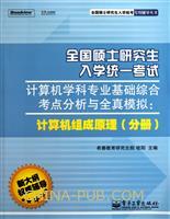 (特价书)全国硕士研究生入学统一考试计算机学科专业基础综合考点分析与全真模拟.计算机组成原理分册
