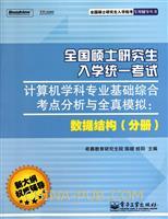 (特价书)全国硕士研究生入学统一考试计算机学科专业基础综合考点分析与全真模拟:数据结构分册