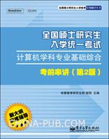 (特价书)全国硕士研究生入学统一考试计算机学科专业基础综合考前串讲(第2版)