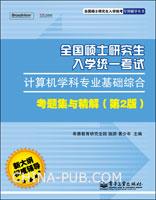 (特价书)全国硕士研究生入学统一考试计算机学科专业基础综合考题集与精解(第2版)