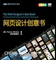 网页设计创意书(700多个示例网站引人入胜 )