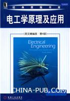 电工学原理及应用(英文精编版.第4版)