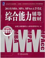 (特价书)2011年MBA、MPA、MPAcc入学考试综合能力辅导教材