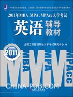 2011年MBA、MPA、MPAcc入学考试英语辅导教材(china-pub全国首发)