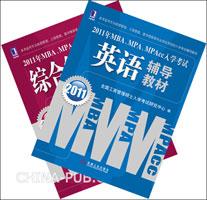 2011年MBA、MPA、MPAcc入学考试辅导教材(综合能力、英语共两册)(china-pub全国首发)