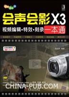 (特价书)会声会影X3视频编辑.特效.刻录一本通