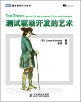 测试驱动开发的艺术(TDD领域权威著作)