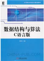 (特价书)数据结构与算法:C语言版