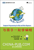 与孩子一起学编程(老少咸宜的编程入门奇书,荣获Jolt生产效率大奖)